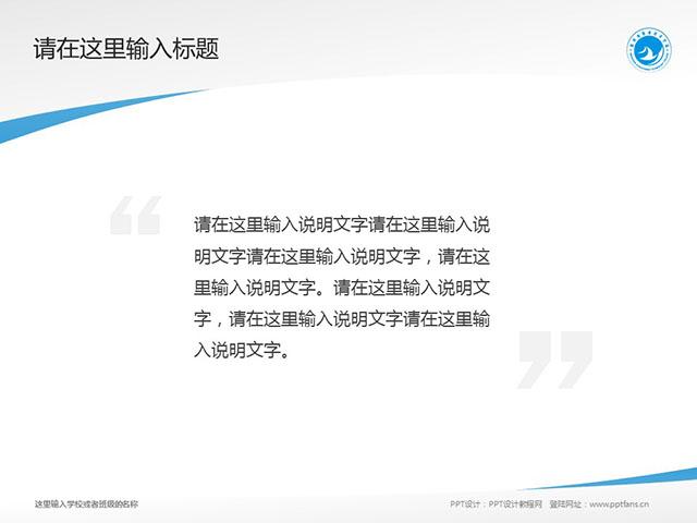 湄洲湾职业技术学院PPT模板下载_幻灯片预览图13