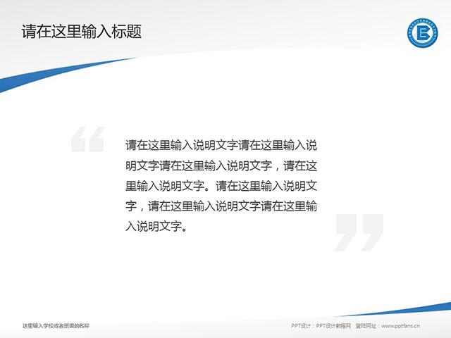 福建对外经济贸易职业技术学院PPT模板下载_幻灯片预览图13