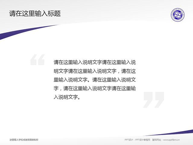 福州软件职业技术学院PPT模板下载_幻灯片预览图13