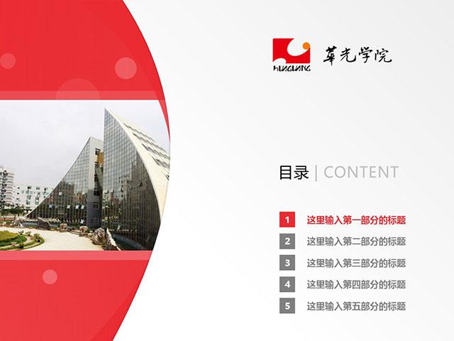 泉州华光摄影艺术职业学院PPT模板下载_幻灯片预览图2