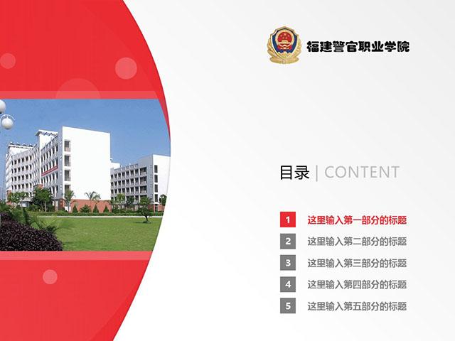 福建警官职业学院PPT模板下载_幻灯片预览图2