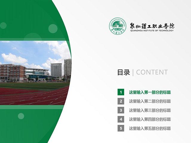 泉州理工职业学院PPT模板下载_幻灯片预览图2