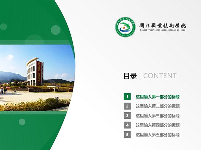 闽北职业技术学院PPT模板下载_幻灯片预览图2