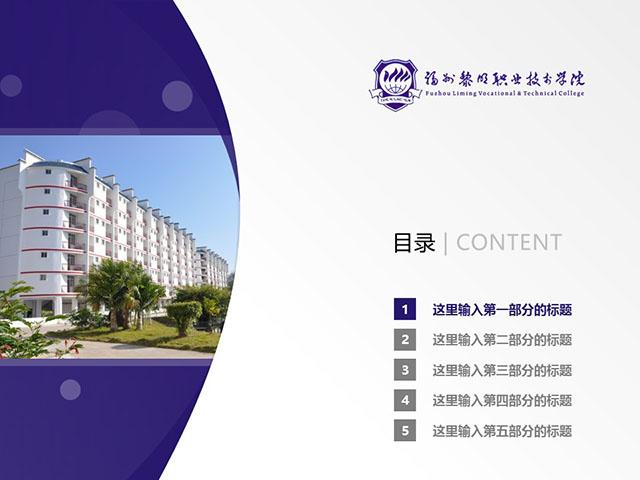 福州黎明职业技术学院PPT模板下载_幻灯片预览图2