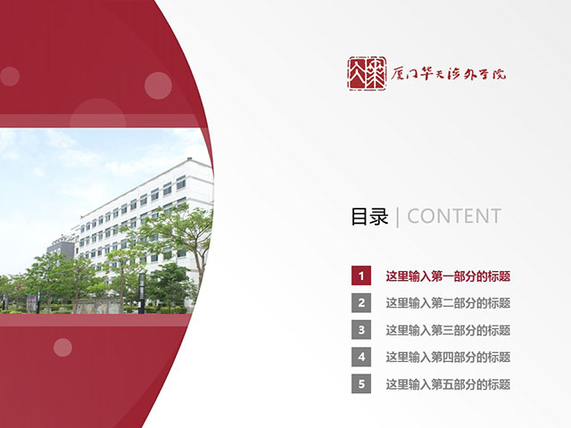 厦门华天涉外职业技术学院PPT模板下载_幻灯片预览图2