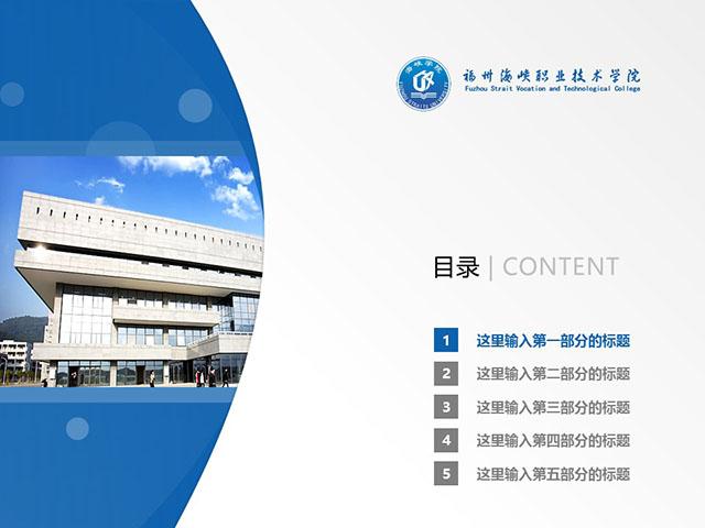 福州海峡职业技术学院PPT模板下载_幻灯片预览图2