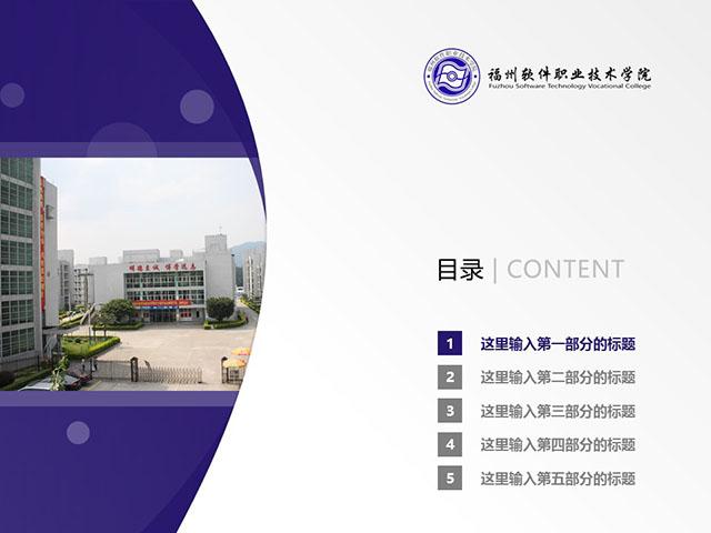 福州软件职业技术学院PPT模板下载_幻灯片预览图2