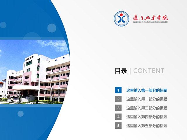 厦门兴才职业技术学院PPT模板下载_幻灯片预览图2