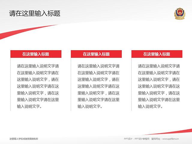 福建警官职业学院PPT模板下载_幻灯片预览图14