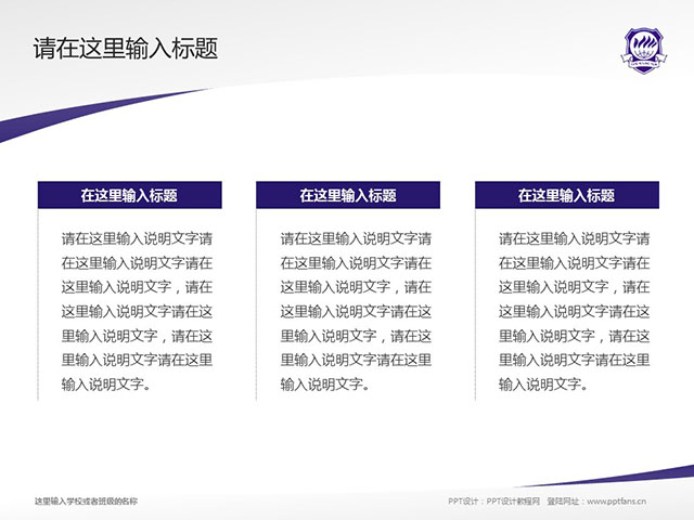 福州黎明职业技术学院PPT模板下载_幻灯片预览图14