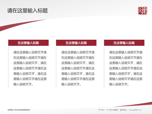 厦门华天涉外职业技术学院PPT模板下载_幻灯片预览图14