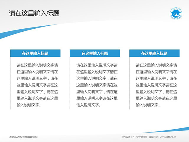 湄洲湾职业技术学院PPT模板下载_幻灯片预览图14