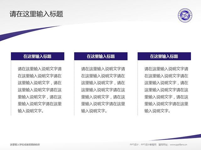 福州软件职业技术学院PPT模板下载_幻灯片预览图14