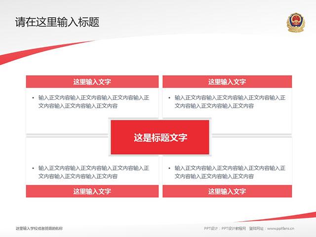 福建警官职业学院PPT模板下载_幻灯片预览图17