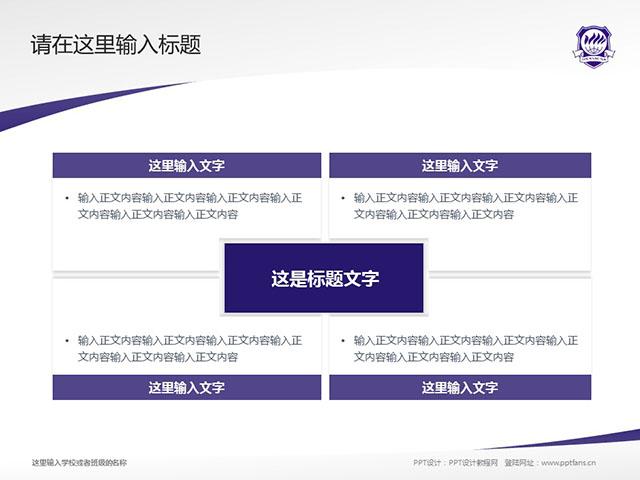 福州黎明职业技术学院PPT模板下载_幻灯片预览图17
