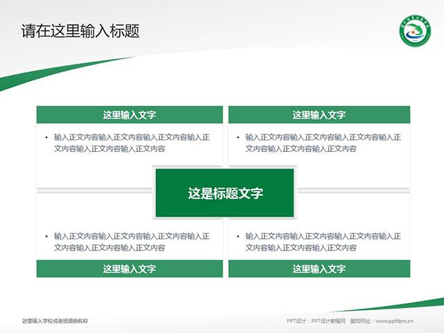 闽北职业技术学院PPT模板下载_幻灯片预览图17