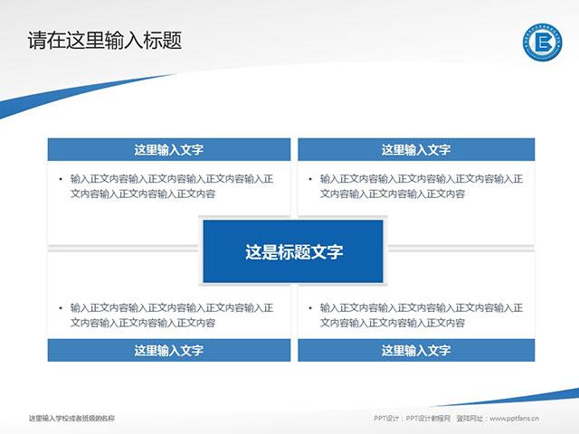福建对外经济贸易职业技术学院PPT模板下载_幻灯片预览图17