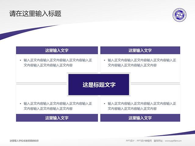 福州软件职业技术学院PPT模板下载_幻灯片预览图17