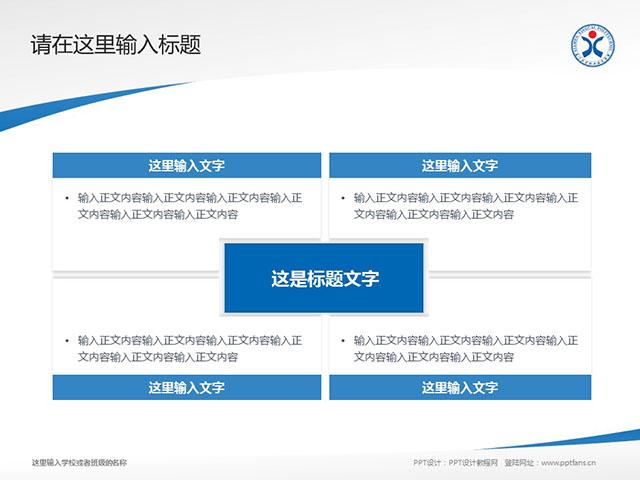 厦门兴才职业技术学院PPT模板下载_幻灯片预览图17