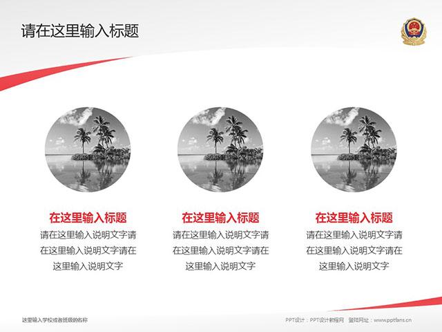 福建警官职业学院PPT模板下载_幻灯片预览图3