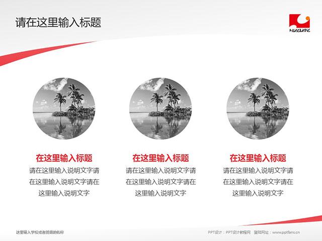 泉州华光摄影艺术职业学院PPT模板下载_幻灯片预览图3