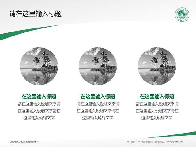泉州理工职业学院PPT模板下载_幻灯片预览图3