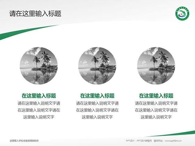 闽北职业技术学院PPT模板下载_幻灯片预览图3