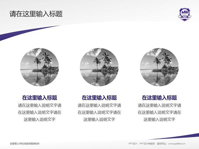 福州黎明职业技术学院PPT模板下载_幻灯片预览图3