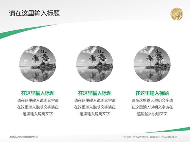 泉州信息职业技术学院PPT模板下载_幻灯片预览图3