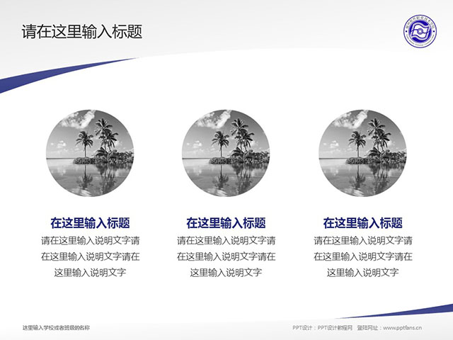 福州科技职业技术学院PPT模板下载_幻灯片预览图3