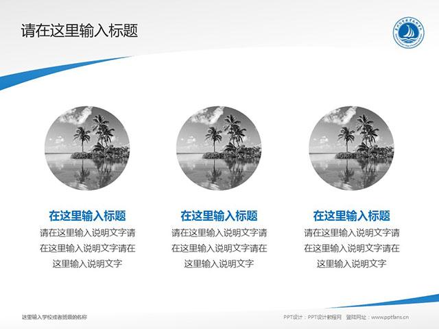 泉州经贸职业技术学院PPT模板下载_幻灯片预览图3