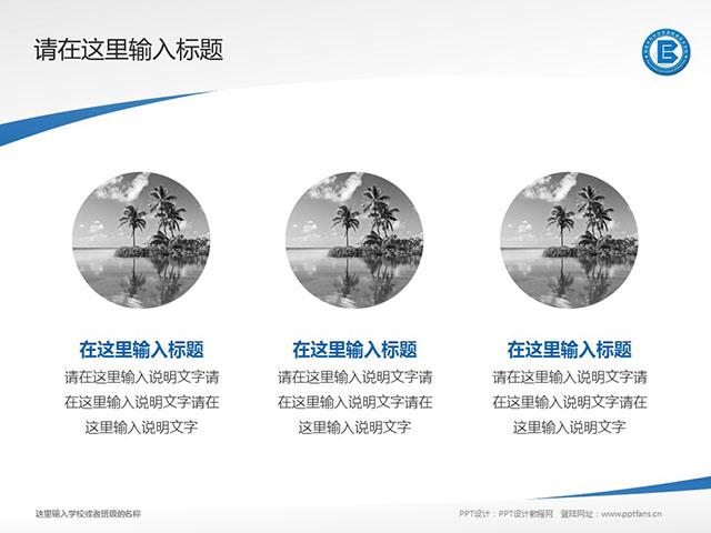 福建对外经济贸易职业技术学院PPT模板下载_幻灯片预览图3