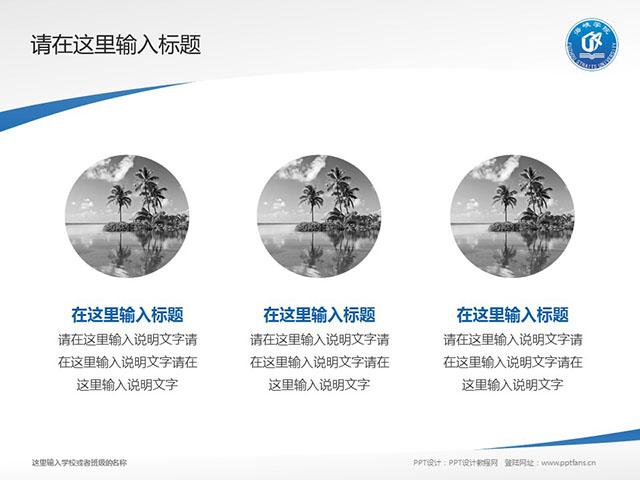 福州海峡职业技术学院PPT模板下载_幻灯片预览图3