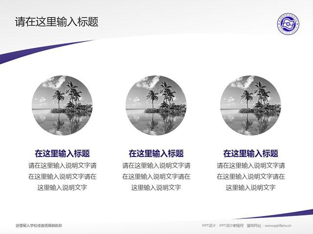 福州软件职业技术学院PPT模板下载_幻灯片预览图3