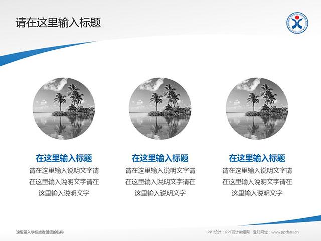 厦门兴才职业技术学院PPT模板下载_幻灯片预览图3