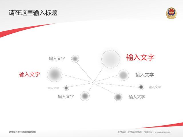福建警官职业学院PPT模板下载_幻灯片预览图9