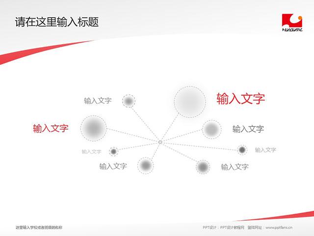 泉州华光摄影艺术职业学院PPT模板下载_幻灯片预览图9