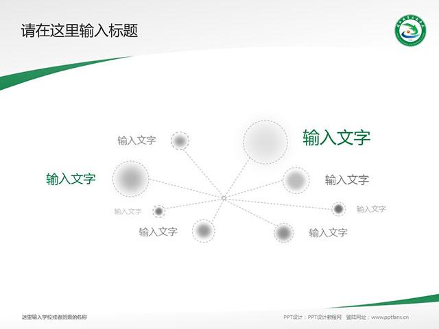 闽北职业技术学院PPT模板下载_幻灯片预览图9