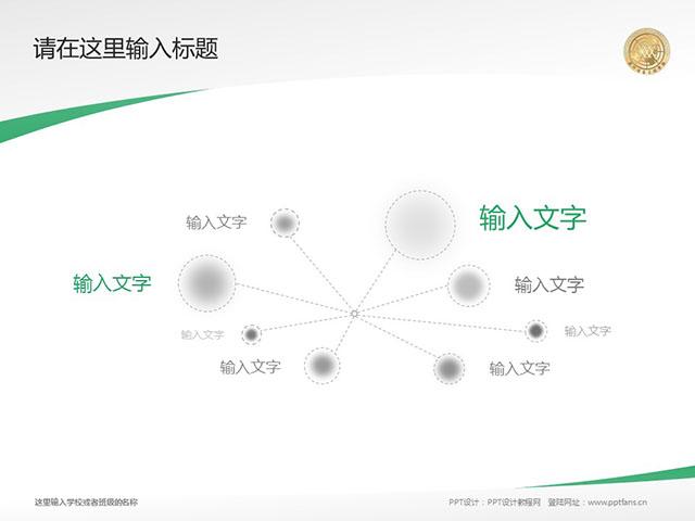泉州信息职业技术学院PPT模板下载_幻灯片预览图9