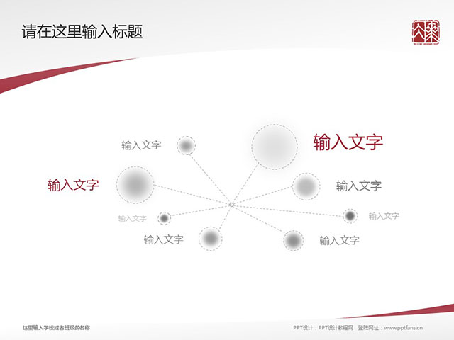 厦门华天涉外职业技术学院PPT模板下载_幻灯片预览图9