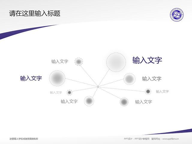 福州软件职业技术学院PPT模板下载_幻灯片预览图9