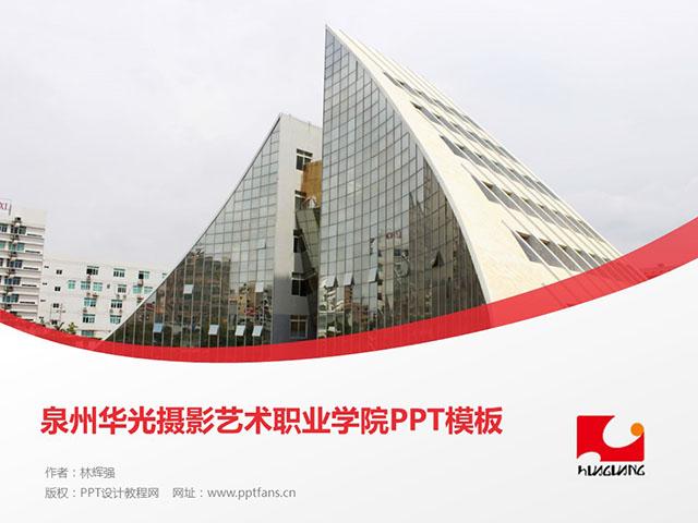 泉州华光摄影艺术职业学院PPT模板下载_幻灯片预览图1