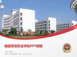 福建警官职业学院PPT模板下载
