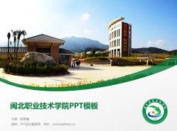 闽北职业技术学院PPT模板下载