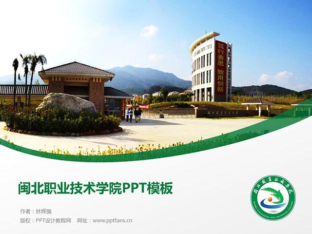 闽北职业技术学院PPT模板下载_幻灯片预览图1