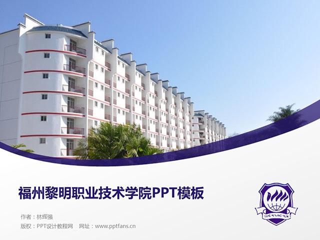 福州黎明职业技术学院PPT模板下载_幻灯片预览图1