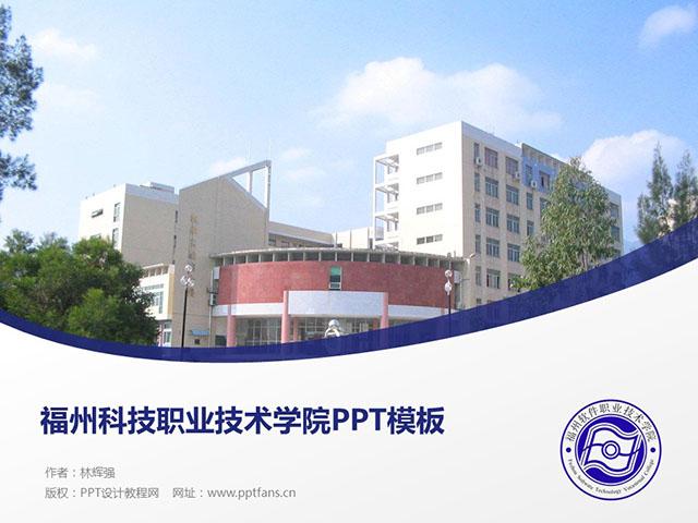 福州科技职业技术学院PPT模板下载_幻灯片预览图1