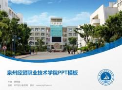 泉州经贸职业技术学院PPT模板下载