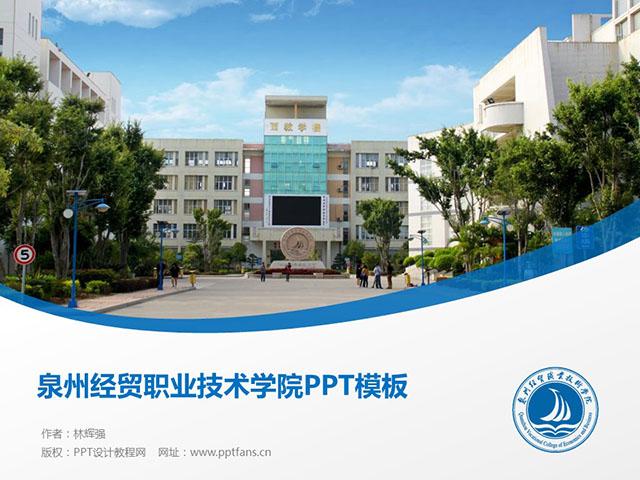 泉州经贸职业技术学院PPT模板下载_幻灯片预览图1