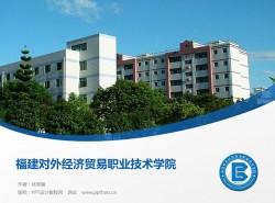 福建对外经济贸易职业技术学院PPT模板下载